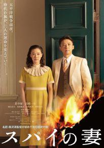 Cartel de la película La mujer del espía