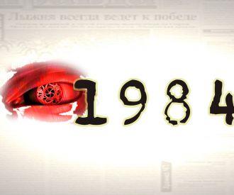 1984 - Paradoja Teatro