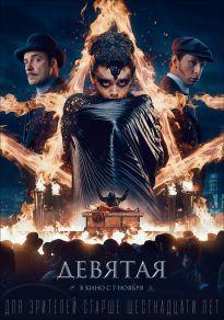 Cartel de la película La novena profecía