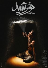 Cartel de la película Hijos del Sol